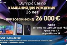 ФИНАЛ кампании Дня рождения Olympic Casino