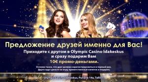 Кампания друзей в Idakeskus