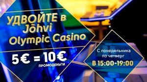 Удвойтесь в Olympic Casino Jõhvi