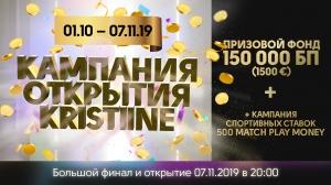 Кампания открытия Kristiine