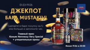 Джек-пот бара Mustakivi