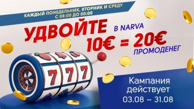 Удвойтесь в Olympic Casino Narva