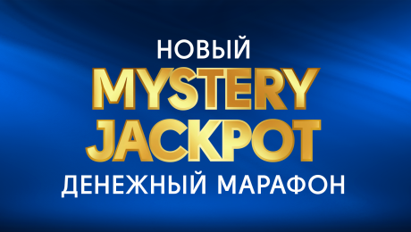 НОВИНКА: Mystery Jackpot Денежный марафон