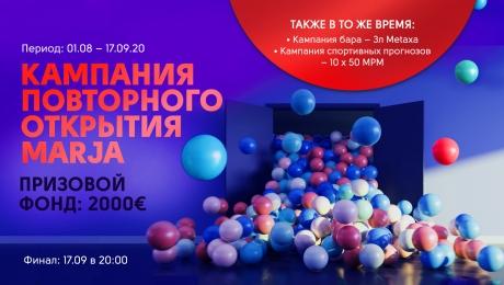Кампания повторного открытия Marja - 2000€