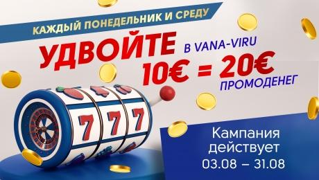 Удвойтесь в Olympic Casino Vana-Viru