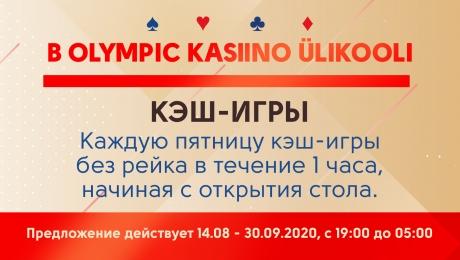 Olympic Casino Ülikooli кэш-игры