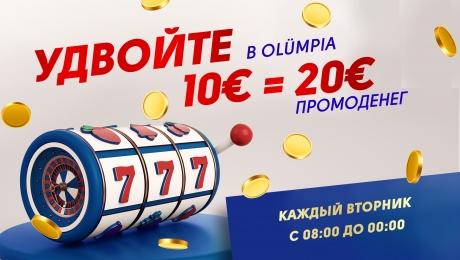 Удвойтесь в Olympic Casino Olümpia
