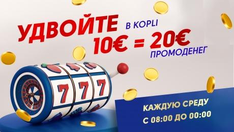 Удвойтесь в Olympic Casino Kopli