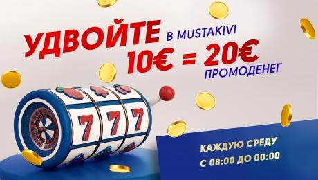 Удвойтесь в Olympic Casino Mustakivi