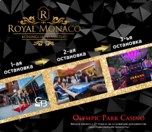 Royal Monaco – ЛЮКС-пакет